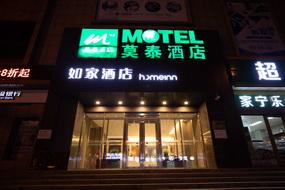 莫泰酒店-辽阳火车站店(内宾)