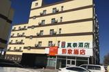莫泰酒店-长春净月开发区店