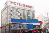 莫泰酒店-海门叠石桥国际家纺城店