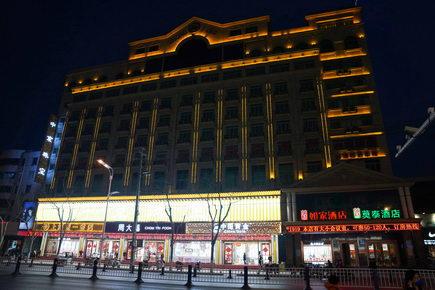 莫泰酒店-阜陽人民中路市中心店(內賓)