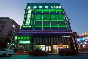 莫泰酒店-六安皖西路金商都店(内宾)