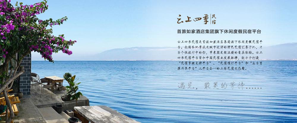 民宿品牌介紹1200.jpg