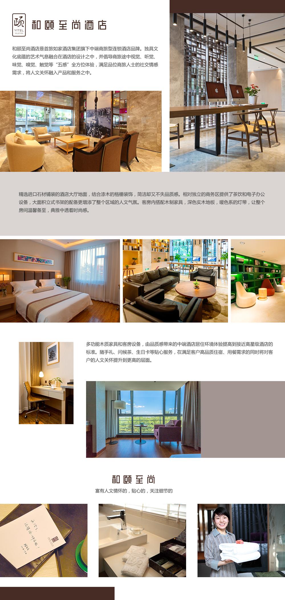 和颐至尚品牌介绍1200-.jpg
